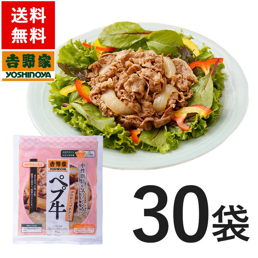 吉野家 ペプ牛135g×30袋セット(ペプチド入り牛丼の具) 冷凍食品【20%ポイントバック 4/10 10:00~4/24 09:59】