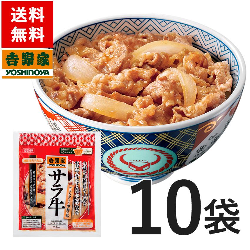 送料無料 吉野家 牛丼の具 サラ牛135g×10袋セット 冷凍食品 機能性表示食品 血糖値上昇をゆるやかにするサラシア入り牛丼