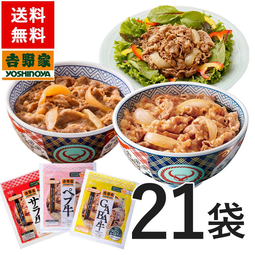 【送料無料】吉野家 機能性表示 牛丼の具3品21袋セット(サラシア・ペプチド・GABA 135g×各種7袋)冷凍食品