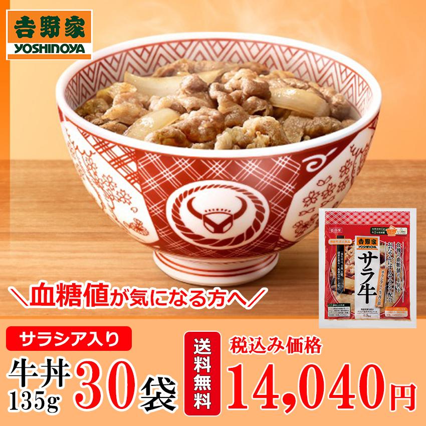 【送料無料】吉野家 サラ牛(サラシア入り牛丼の具)135g×30袋セット 冷凍食品