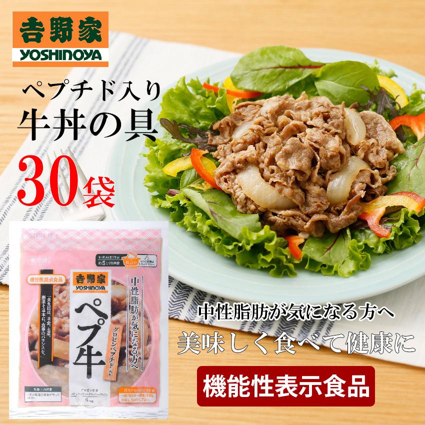 【新登場】吉野家 ペプ牛135g×30袋セット(ペプチド入り牛丼の具) 冷凍食品