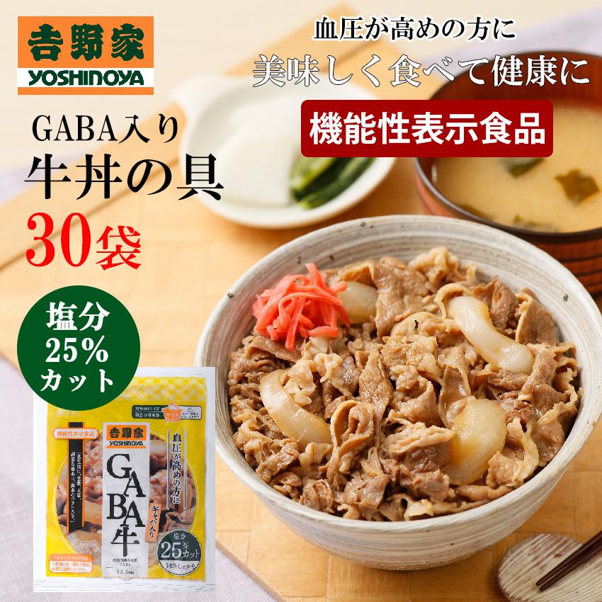 【新登場】吉野家 GABA牛135g×30袋セット(ギャバ入り牛丼の具) 冷凍食品