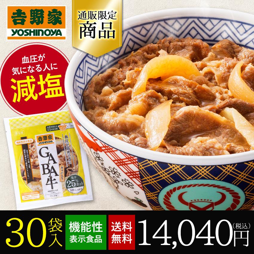 吉野家 GABA牛135g×30袋セット(ギャバ入り牛丼の具) 冷凍食品