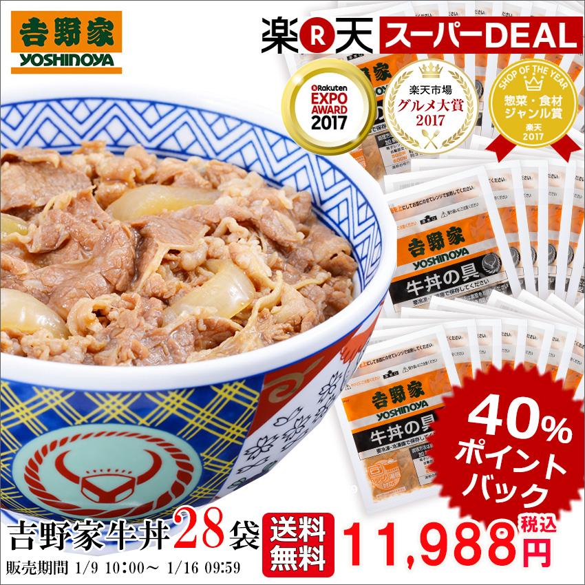 【40%ポイントバック】送料無料!吉野家 冷凍牛丼の具135g×28袋 冷凍食品【総合1位獲得】【SOY2017受賞】