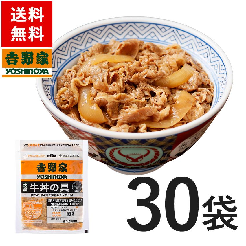 【送料無料】吉野家 冷凍大盛牛丼の具30袋セット【20%ポイントバック 4/10 10:00~4/24 09:59】