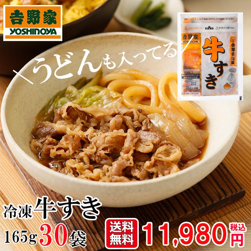 【送料無料】吉野家 冷凍牛すき30袋セット