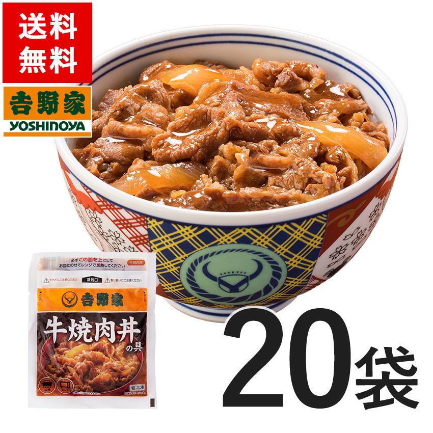 吉野家 冷凍牛焼肉丼の具120g×20袋セット 期間限定送料無料 販売期間 限定のお得なタイムセール