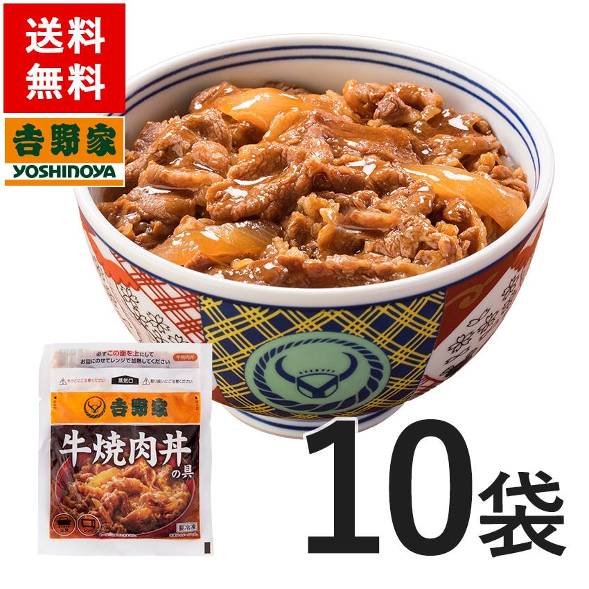 吉野家 マーケティング 冷凍 牛焼肉丼の具120g×10袋セット 激安格安割引情報満載 新