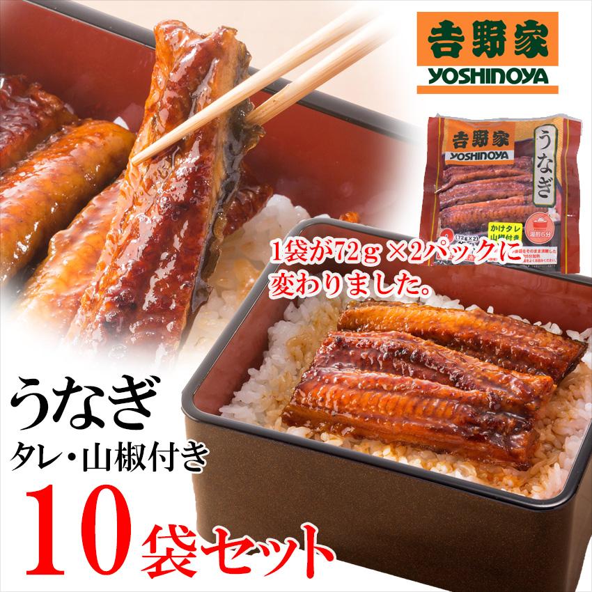 【送料無料】吉野家 冷凍うなぎ10袋20食セット