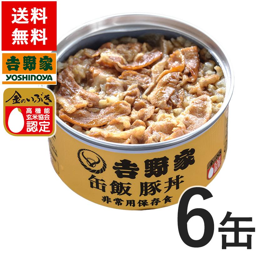 温めなくても召し上がれる初の ご飯缶詰 吉野家 缶飯豚丼6缶セット 台風や地震の備えに バーゲンセール 在庫一掃 非常用保存食 送料無料