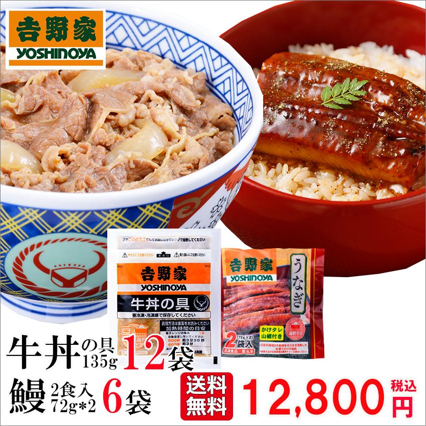 吉野家 牛丼の具12袋とうなぎ6袋12食セット 送料無料