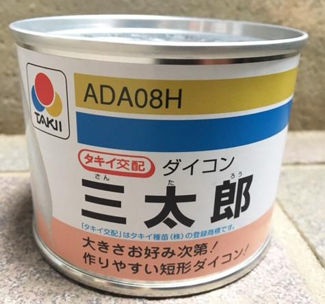 大根種子 三太郎 2dlスタンドパック 【タキイ種苗】【大根の種】【野菜種子】