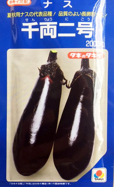 【郵便配送で送料無料】千両2号 2000粒 長なす種子 【ナス種】【タキイのタネ】【野菜の種】