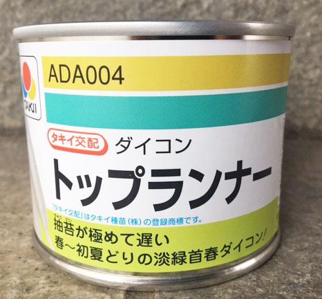 春大根種子 トップランナー大根  2dl缶【タキイのタネ】【大根タネ】