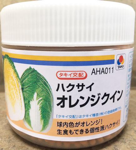 【送料無料】白菜種子 オレンジクイン ペレット5000粒 小袋【タキイ種苗】【白菜の種】【野菜種子】