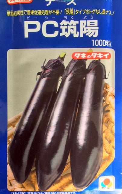 【送料無料】PC筑陽 1000粒 なす種子 【ナス種】【タキイのタネ】【送料無料】【野菜の種】