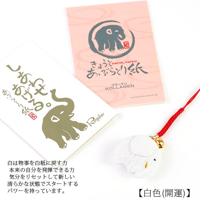 しあわせセット 象の根付 白色 お見舞い レギュラー 30枚入りと象の根付SET 付与 あぶらとり紙コラーゲン30枚入りとしあわせ象