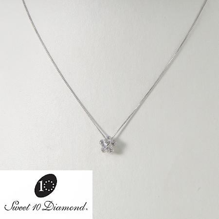 【正規品】 スイート10ダイヤモンド Sweet 10 Diamond K18WG ダイヤモンド ネックレス  0.16ct 【正規保証書付き】【スウィート10】【結婚10周年】【プレゼント】【贈り物】【記念ジュエリー】【送料無料】【ナガホリ正規モデル】
