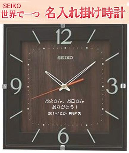 文字入れ掛け時計 【本来機能の邪魔にならず、記念に残るメッセージ】 名前入り彫刻 05P14Jun18 電波メッセージ時計 メッセージ 【世界で1個だけオリジナルメッセージ・こだわり・3行名入れ】 電波掛時計 アイボリー塗装 (例/サンプル2番) (名前入り) セイコー