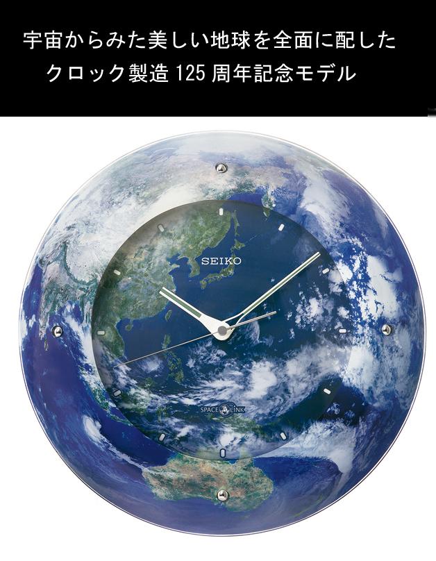 セイコー衛星電波クロック  宇宙からみた美しい地球を全面に配したクロック製造125周年記念モデル GP218L