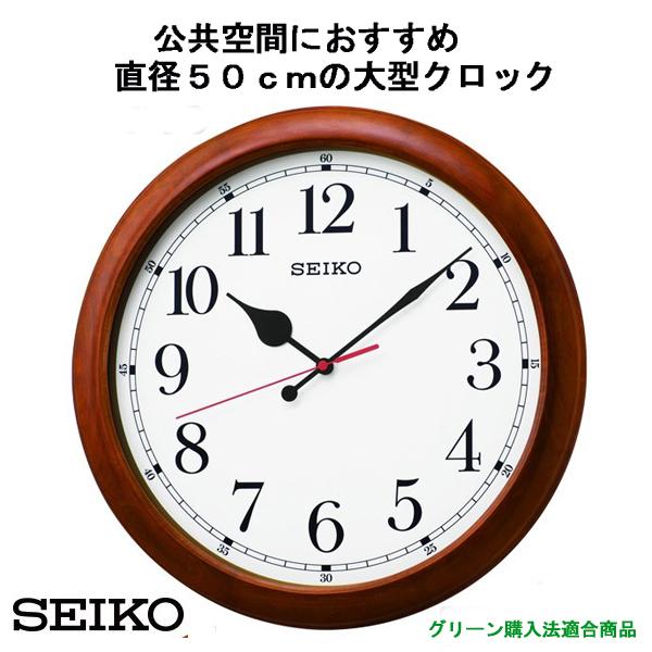 セイコー オフィスタイプ 掛時計  KX238B グリーン購入法適合商品  50cm大型クロック