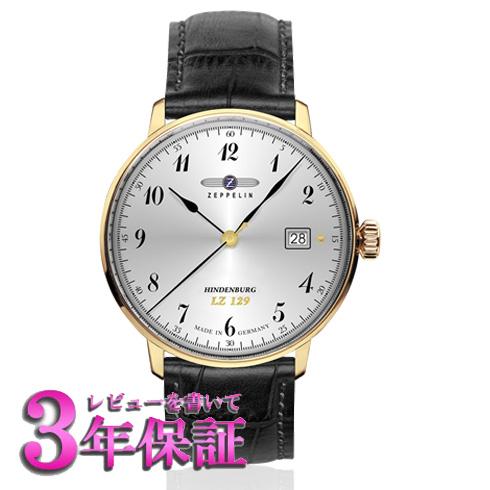 [正規輸入品] ZEPPELIN ツェッペリンツェッペリン LZ129 HINDENBURG ヒンデンブルク ドイツ製 腕時計 7044-4 メンズ 05P04Sep18