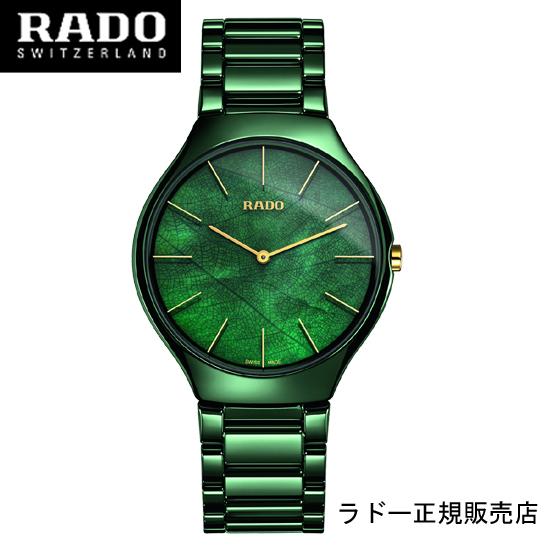 【RADO】ラドー 腕時計 トゥルー カラーズ グリーン クオーツ Rado  True  Colours ハイテクセラミックス R27006912 (国内正規販売店)【送料無料】【10P04Jun19】
