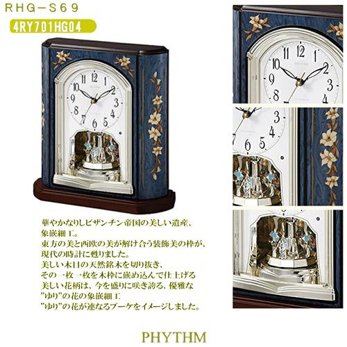 RHYTHM 青象嵌仕上げ RHG-S69 04(アイボリー)クオーツ置時計4RY701HG04【日本製】10P14Jun18