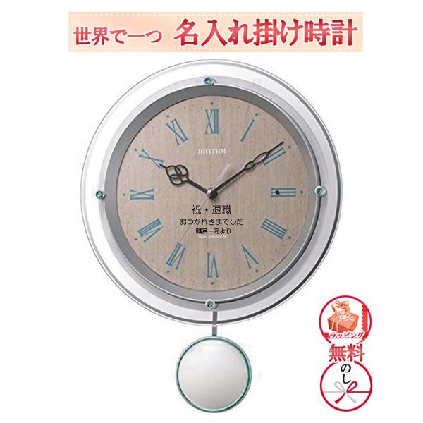 (名入れ 時計 電波時計 )RHYTHM リズム スイング ホワイト  naire11W (名入れ時計)28cm 電波 掛け時計 ゆったり振り子機構 文字入れ 名入れ 【世界で1個だけオリジナルメッセージ・こだわり・3行名入れ】【本来機能の邪魔にならず、しかも記念に残るメッセージ】