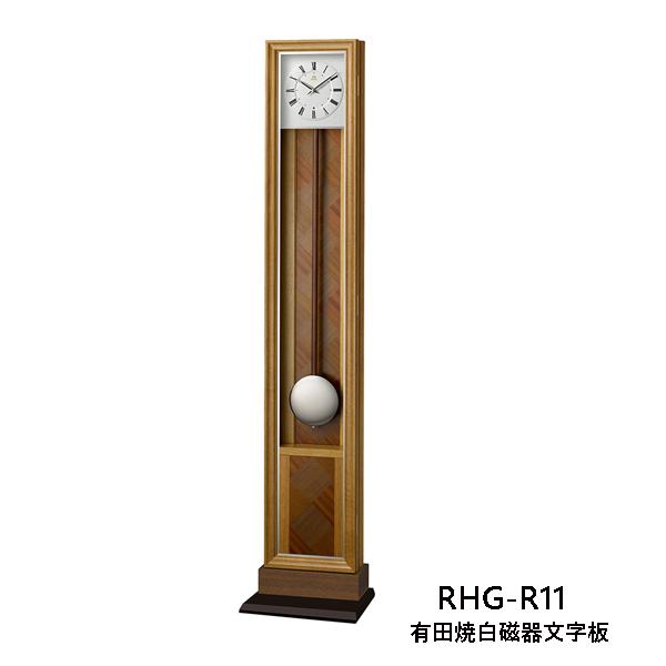 RHYTHM リズム 【ホールクロック RHG-R11(4RN438HG06)製品特長】 【オーダーメイド品受注から4か月】キャンセル不可 【_名入れ】