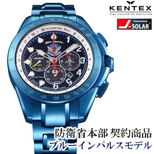 ケンテックス Blue Impulse  ブルーインパルス 腕時計 SP S720M-02 メンズ (自衛隊時計)ブルーインパルス T-4 の20周年を記念した特別モデル。