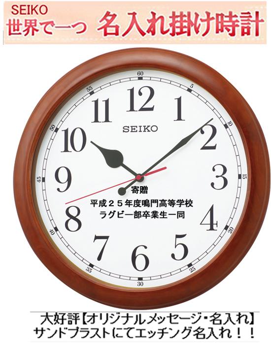 (名入れ付き時計)サンドプラスト名入れ 50cm セイコー (大型室内用時計) 大型電波掛け時計  238BN 【楽ギフ_のし】【楽ギフ_メッセ入力】【楽ギフ_名入れ】