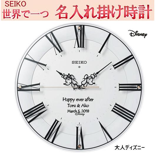 (セイコー名入れ 電波掛け時計 ) 文字入れ 掛時計  メッセージ入れ SEIKO CLOCK セイコー  壁掛け時計 ホワイト 電波クロック Disney ディズニー 【送料無料】【名入れ】【のし】【ギフト】【メッセージ】ご結婚記念品に