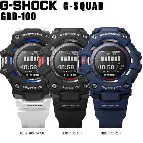 (あす楽)CASIO カシオ G-SHOCK Gショック GBD-H100 G-SQUAD 国内正規モデル GBD-100-1A7JF/GBD-100-1JF/GBD-100-2JF【20年5月22日発売モデル】