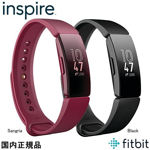 (クーポン利用で1000円OFF)fitbit INSPIRE フィットビット インスパイア 国内正規品Sangria(FB412BYBY)/Black(FB412BKBK)フィットネストラッカー【睡眠測定】【心拍計】【送料無料】