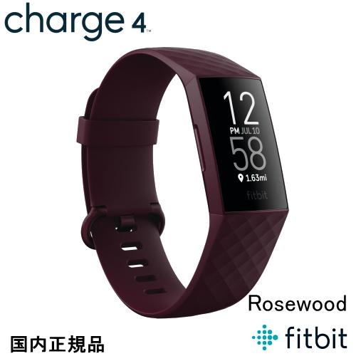 (あす楽)fitbit charge4 フィットビット チャージ4 GPS搭載 ローズウッド 国内正規品 Rosewood FB417BYBY フィットネストラッカー【睡眠測定】【心拍計】【Spotify】【Active Zone Minutes】【送料無料】