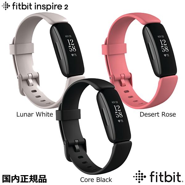 【通販 人気】 ()fitbit inspire 2 フィットビット インスパイア2 Core_Black (FB418BKBK) Lunar White (FB418BKWT) Desert Rose (FB418BKCR) スマートウォッチ 心拍計測 睡眠計測 運動リマインダー 通知機能 長寿命バッテリー 国内正規品【送料無料】, クックス産直 f1d2cd51