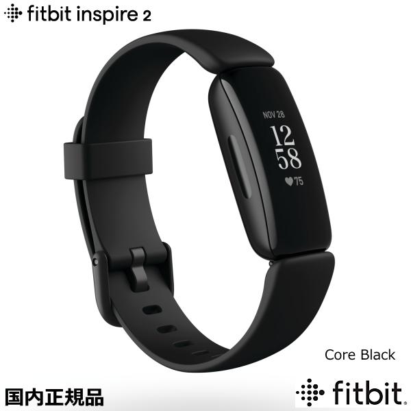 使い勝手の良い ()fitbit inspire 2 フィットビット インスパイア2 Core_Black (FB418BKBK) スマートウォッチ 心拍計測 睡眠計測 運動リマインダー 通知機能 長寿命バッテリー 国内正規品【送料無料】, Beware 1f322614