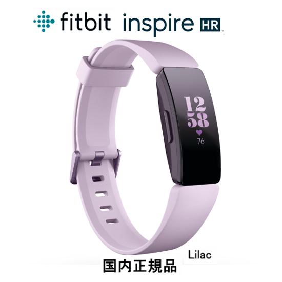 (あす楽) fitbit INSPIRE HR フィットビット インスパイアHR  Lilac FB413LVLV  フィットネストラッカー 国内正規品【睡眠測定】【心拍計】【送料無料】【母の日】