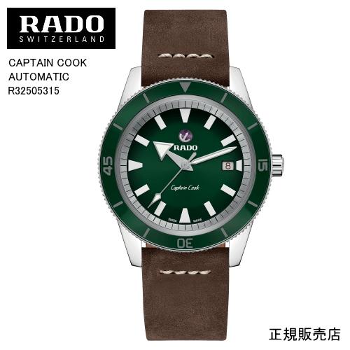 【RADO】ラドー 腕時計 CAPTAIN COOK AUTOMATIC 自動巻 42mm 91g グリーン文字板  R32505315 パワーリザーブ 最大80時間 (国内正規販売店)【送料無料】