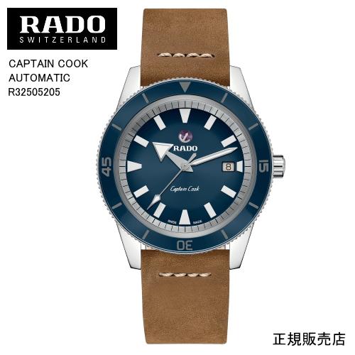 【RADO】ラドー 腕時計 CAPTAIN COOK AUTOMATIC 自動巻 42mm 91g ブルー文字板  R32505205 パワーリザーブ 最大80時間 (国内正規販売店)【送料無料】