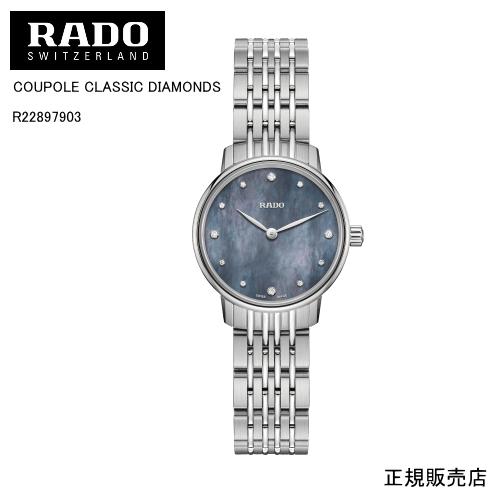 【RADO】ラドー 腕時計 COUPOLE CLASSIC DIAMONDS R22897903 クォーツ 27mm 62g プレシャスストーン  (国内正規販売店)【送料無料】