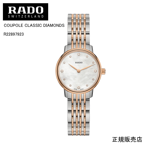【RADO】ラドー 腕時計 COUPOLE CLASSIC DIAMONDS R22897923 クォーツ 27mm 40g プレシャスストーン  (国内正規販売店)【送料無料】
