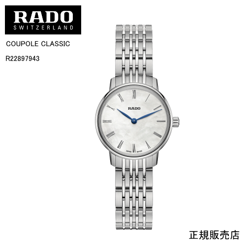 【RADO】ラドー 腕時計 COUPOLE CLASSIC R22897943 クォーツ 27mm 63g  (国内正規販売店)【送料無料】
