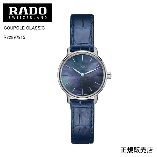 【RADO】ラドー 腕時計 COUPOLE CLASSIC R22897915 クォーツ 27mm 25g  (国内正規販売店)【送料無料】
