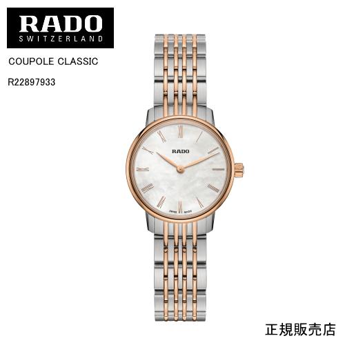 【RADO】ラドー 腕時計 COUPOLE CLASSIC R22897933 クォーツ 27mm 40g  (国内正規販売店)【送料無料】