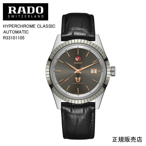 【RADO】ラドー 腕時計 HYPERCHROME CLASSIC AUTOMATIC 自動巻 41.8mm 82g R33101105 パワーリザーブ 最大80時間 (国内正規販売店)【送料無料】