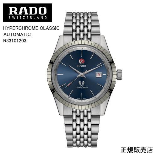 【RADO】ラドー 腕時計 HYPERCHROME CLASSIC AUTOMATIC 自動巻 41.8mm 126g R33101203 パワーリザーブ 最大80時間 (国内正規販売店)【送料無料】