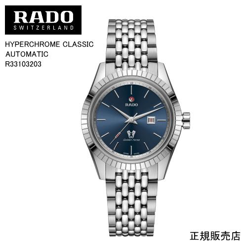 【RADO】ラドー 腕時計 HYPERCHROME CLASSIC AUTOMATIC 自動巻 35mm 100g R33103203 パワーリザーブ 最大38時間 (国内正規販売店)【送料無料】