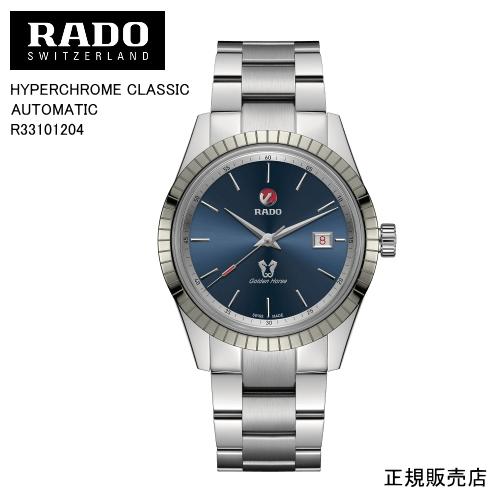 【RADO】ラドー 腕時計 HYPERCHROME CLASSIC AUTOMATIC 自動巻 41.8mm 159g R33101204 パワーリザーブ 最大80時間 (国内正規販売店)【送料無料】